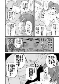 [botibotiikoka (takku)] Joji Bitch JS wa Medachitagariya-san!! [Digital] #12