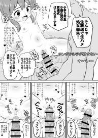 [botibotiikoka (takku)] Joji Bitch JS wa Medachitagariya-san!! [Digital] #17
