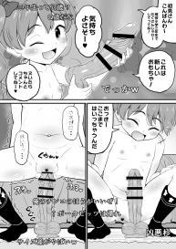 [botibotiikoka (takku)] Joji Bitch JS wa Medachitagariya-san!! [Digital] #4