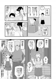 [botibotiikoka (takku)] Joji Bitch JS wa Medachitagariya-san!! [Digital] #9