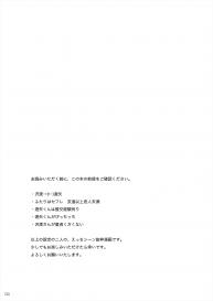 [Un gallo (Haneda Mari)] Himitsu no Spicy Milk Apple Berry Pie (Yu-Gi-Oh! ARC-V) [Digital] #2