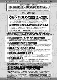 COMIC LO 2020-10 [Digital] #425