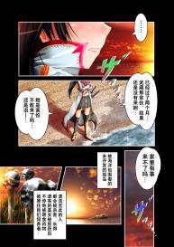 Musashi Ganryuujima Kessen (Fate/Grand Order) [Chinese] [不咕鸟汉化组] #26