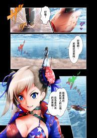 Musashi Ganryuujima Kessen (Fate/Grand Order) [Chinese] [不咕鸟汉化组] #4