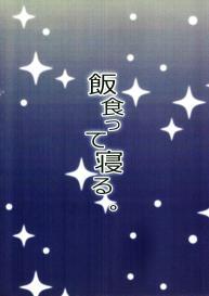"""(C97) [Meshikutteneru. (Atage)] Ore no Imouto ga Oji-san no """"Onaho"""" ni Naru to Iidashita!! [English] #34"""