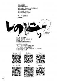 Shino Bitch 2 (Boruto) [Chinese] [罗洁爱儿个人汉化] #14