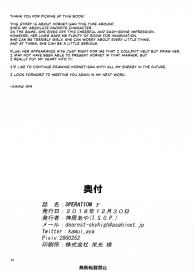 (C95) [I.S.O.P. (Kamui Aya)] OPERATION γ (Azur Lane) [English] [CulturedCommissions] #21