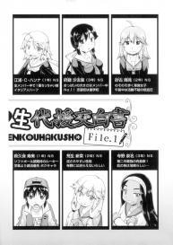 [Akishima Shun] Hatsumono JC Enko Hakusho [Digital] #10