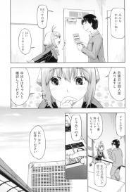 [Akishima Shun] Hatsumono JC Enko Hakusho [Digital] #12