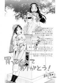 [Akishima Shun] Hatsumono JC Enko Hakusho [Digital] #197