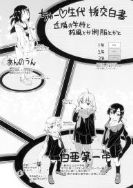 [Akishima Shun] Hatsumono JC Enko Hakusho [Digital] #198
