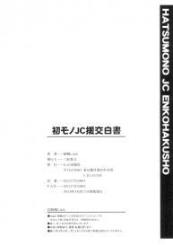 [Akishima Shun] Hatsumono JC Enko Hakusho [Digital] #200