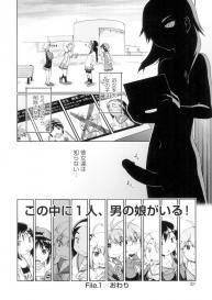 [Akishima Shun] Hatsumono JC Enko Hakusho [Digital] #34