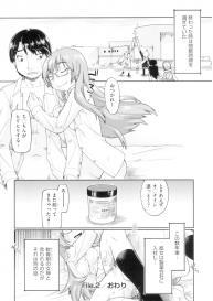 [Akishima Shun] Hatsumono JC Enko Hakusho [Digital] #54