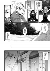 Jakutaika TS Dragon-san no Junan [Chinese] [瑞树汉化组] Slime no Kanmuri (Kanmuri) #20