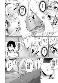 Jakutaika TS Dragon-san no Junan [Chinese] [瑞树汉化组] Slime no Kanmuri (Kanmuri) #22
