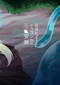 Jakutaika TS Dragon-san no Junan [Chinese] [瑞树汉化组] Slime no Kanmuri (Kanmuri) #45