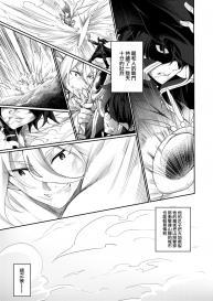 Jakutaika TS Dragon-san no Junan [Chinese] [瑞树汉化组] Slime no Kanmuri (Kanmuri) #5