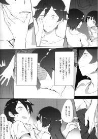 (C84) [RAN] Unreal Game (Ore no Imouto ga Konna ni Kawaii Wake ga nai) #10