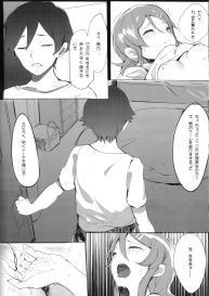 (C84) [RAN] Unreal Game (Ore no Imouto ga Konna ni Kawaii Wake ga nai) #8