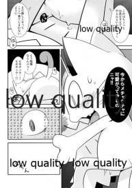 (けもケット6) [PELL-MELL WORKS (鴻上)] ブキミなぶきっちょ (ポケットモンスター) #18