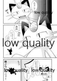 (けもケット6) [PELL-MELL WORKS (鴻上)] ブキミなぶきっちょ (ポケットモンスター) #22