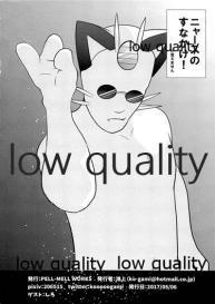 (けもケット6) [PELL-MELL WORKS (鴻上)] ブキミなぶきっちょ (ポケットモンスター) #26