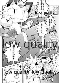 (けもケット6) [PELL-MELL WORKS (鴻上)] ブキミなぶきっちょ (ポケットモンスター) #4