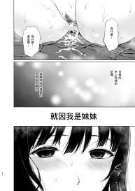 [Nanameno (Osomatsu)] Onii-chan no, Sei da yo [Chinese] [零食汉化组] [Digital] #19