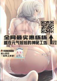 [Nanameno (Osomatsu)] Onii-chan no, Sei da yo [Chinese] [零食汉化组] [Digital] #30