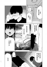 [Nanameno (Osomatsu)] Onii-chan no, Sei da yo [Chinese] [零食汉化组] [Digital] #7