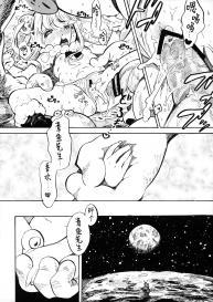 Ponzu Ame (Amezawa Koma) Tsuki yori Chikyuu yori Kimi ga Kirei da [Chinese] [無邪気漢化組] #16