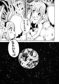Ponzu Ame (Amezawa Koma) Tsuki yori Chikyuu yori Kimi ga Kirei da [Chinese] [無邪気漢化組] #17