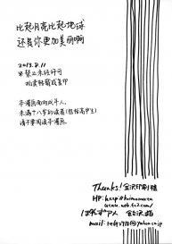 Ponzu Ame (Amezawa Koma) Tsuki yori Chikyuu yori Kimi ga Kirei da [Chinese] [無邪気漢化組] #18