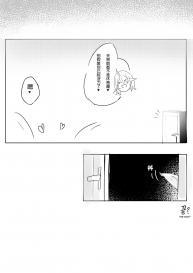 [chuchumi]Soraka will do anything to help [chinese] [璃頭個人翻譯] #12