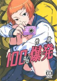 (C91) [Beigon (KONGOU B)] 100% Seiyoku Bakuhatsu | 100% Libido Explosion (Mob Psycho 100) [English] #1