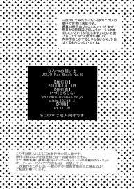 [Kozirara] The Secret Owner (JoJo's Bizarre Adventure) [English] #25