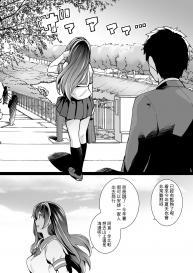 Ane wa Oyaji ni Dakareteru 2 | 姐姐投入了父親的懷抱2 [Chinese] [Decensored] #11