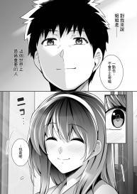 Ane wa Oyaji ni Dakareteru 2 | 姐姐投入了父親的懷抱2 [Chinese] [Decensored] #43