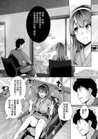Ane wa Oyaji ni Dakareteru 2 | 姐姐投入了父親的懷抱2 [Chinese] [Decensored] #44