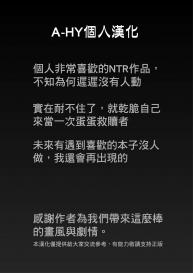 Ane wa Oyaji ni Dakareteru 2 | 姐姐投入了父親的懷抱2 [Chinese] [Decensored] #83
