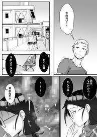 [Tomato Kikaku] Netoraretemasu yo, Seito ni! #20