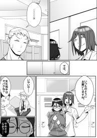 [Tomato Kikaku] Netoraretemasu yo, Seito ni! #23