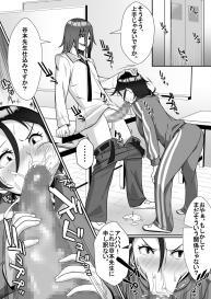 [Tomato Kikaku] Netoraretemasu yo, Seito ni! #44
