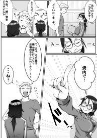 [Tomato Kikaku] Netoraretemasu yo, Seito ni! #5