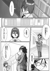 [Tomato Kikaku] Netoraretemasu yo, Seito ni! #7