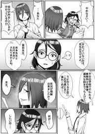 [Tomato Kikaku] Netoraretemasu yo, Seito ni! #9