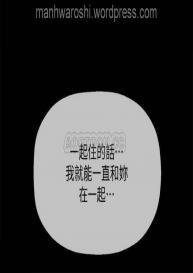 坏老师   PHYSICAL CLASSROOM 16 [Chinese] Manhwa #25