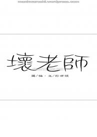 坏老师   PHYSICAL CLASSROOM 16 [Chinese] Manhwa #3