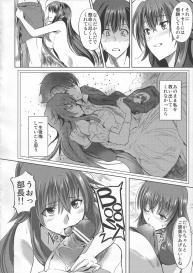 [Shijou Misaki (Satou Souji)] Rias to DxD (Highschool DxD) #5